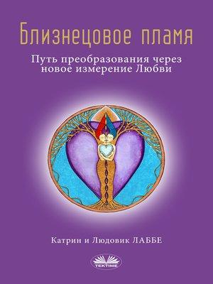 cover image of Близнецовое Пламя
