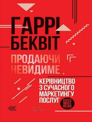 cover image of продаючи невидиме. керівництво з сучасного маркетингу послуг (prodajuchi Nevidime. Kerіvnictvo Z Suchasnogo Marketingu Poslug)
