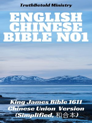 cover image of English Chinese Bible No1
