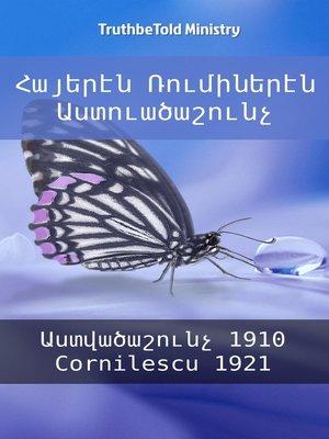 cover image of Հայերէն Ռումիներէն Աստուածաշունչ
