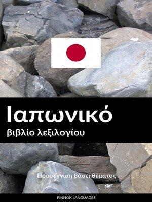 cover image of Ιαπωνικό βιβλίο λεξιλογίου