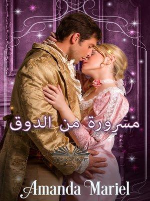 cover image of مسرورة من الدوق