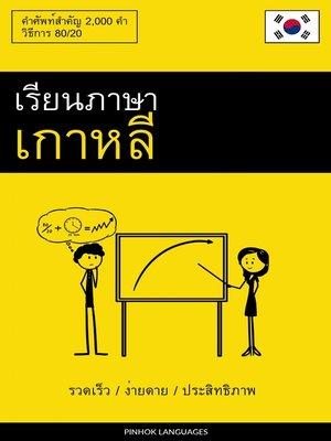cover image of เรียนภาษาเกาหลี--รวดเร็ว / ง่ายดาย / ประสิทธิภาพ