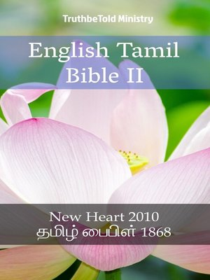 cover image of English Tamil Bible II