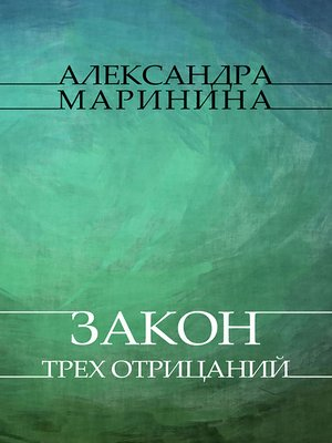 cover image of Zakon treh otricanij