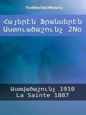 cover image of Հայերէն Ֆրանսերէն Աստուածաշունչ 2No