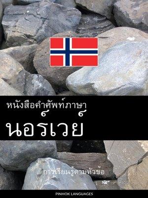 cover image of หนังสือคำศัพท์ภาษานอร์เวย์