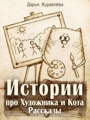 cover image of Истории про Художника и Кота. Рассказы