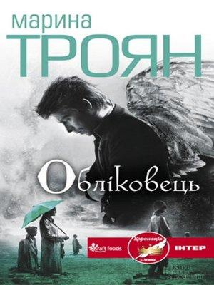 cover image of Обліковець (Oblіkovec')