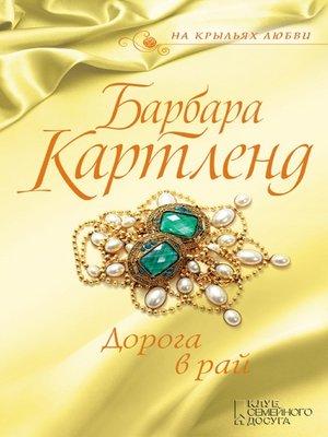 cover image of Дорога в рай (Doroga v raj)