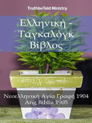 cover image of Ελληνική--Ταγκαλόγκ Βίβλος
