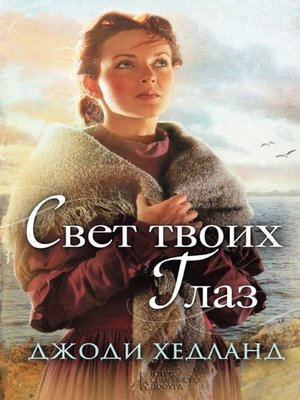 cover image of Свет твоих глаз