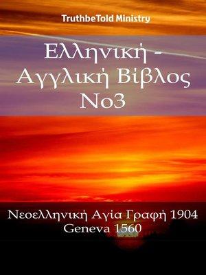 cover image of Ελληνική--Αγγλική Βίβλος No3