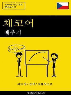 cover image of 체코어 배우기--빠르게 / 쉽게 / 효율적으로