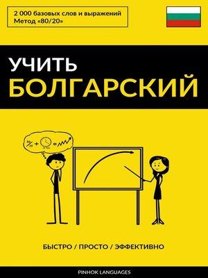 cover image of Учить болгарский--Быстро / Просто / Эффективно