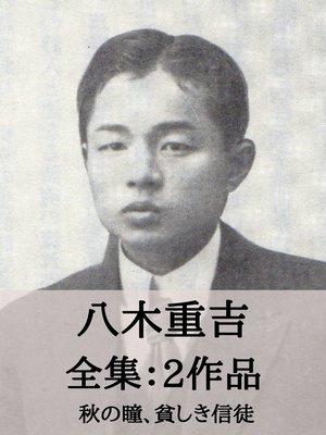 cover image of 八木重吉 全集2作品:秋の瞳、貧しき信徒