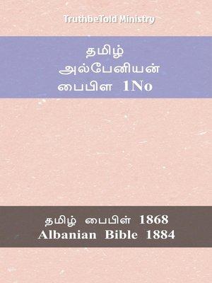 cover image of தமிழ் அல்பேனியன் பைபிள 1No்
