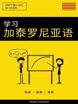cover image of 学习加泰罗尼亚语--快速 / 简单 / 高效