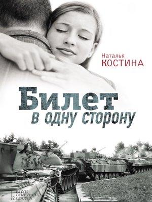 cover image of Билет в одну сторону (Bilet v odnu storonu)