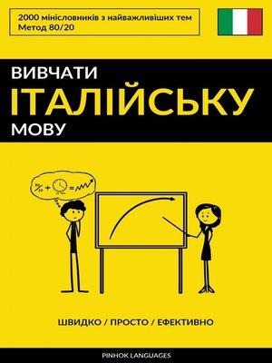 cover image of Вивчати італійську мову--Швидко / Просто / Ефективно