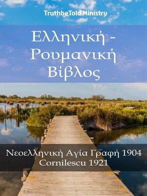 cover image of Ελληνική--Ρουμανική Βίβλος