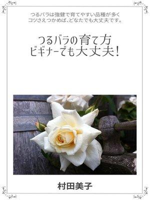 cover image of つるバラの育て方、ビギナーでも大丈夫!
