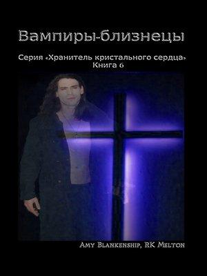 cover image of Вампиры-Близнецы