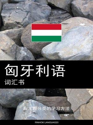 cover image of 匈牙利语词汇书