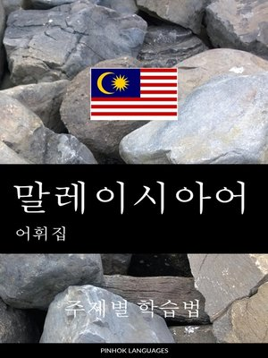 cover image of 말레이시아어 어휘집
