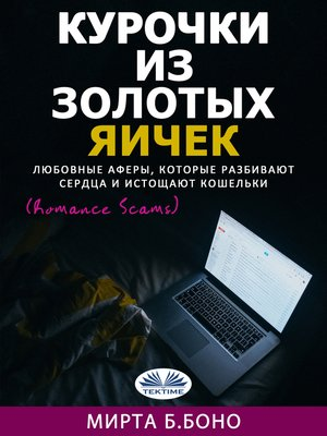 cover image of Курочки Из Золотых Яичек