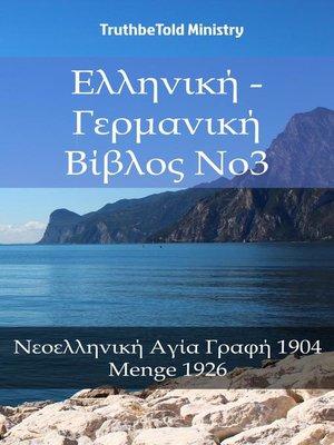 cover image of Ελληνική--Γερμανική Βίβλος No3