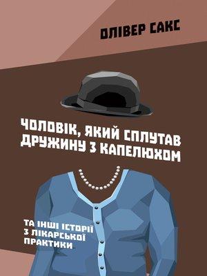 cover image of Чоловік, який сплутав дружину з капелюхом