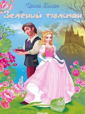 cover image of Зеленый тюльпан