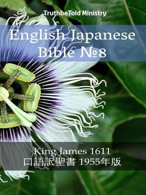 cover image of English Japanese Bible №8
