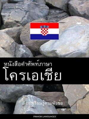 cover image of หนังสือคำศัพท์ภาษาโครเอเชีย