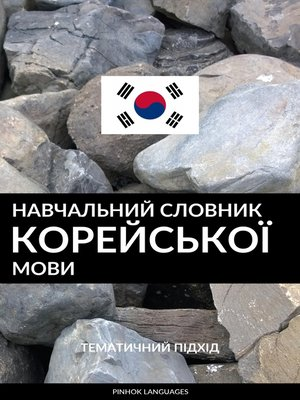 cover image of Навчальний словник корейської мови