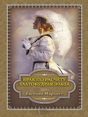 cover image of Брак по расчету. Златокудрая Эльза