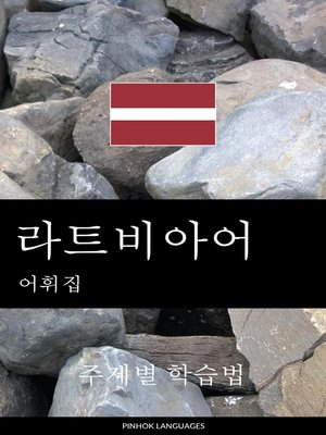 cover image of 라트비아어 어휘집