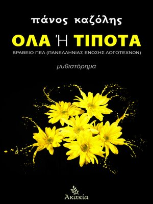 cover image of Όλα Ή Τίποτα
