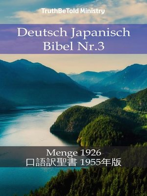 cover image of Deutsch Japanisch Bibel Nr.3