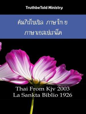 cover image of คัมภีร์ไบเบิล ภาษาไทย ภาษาเอสเปเรนโด No1