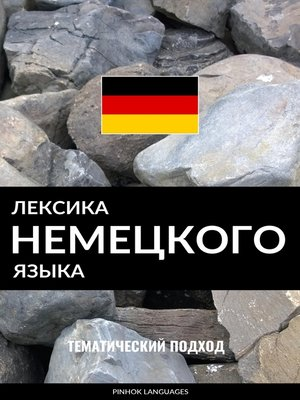 cover image of Лексика немецкого языка