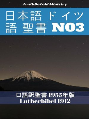 cover image of 日本語 ドイツ語 聖書 No3