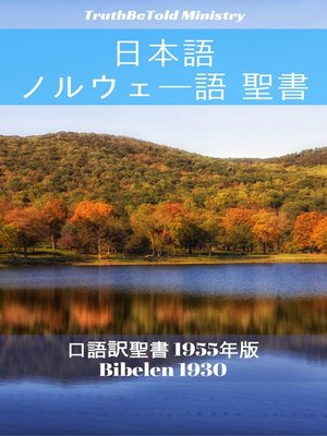 cover image of 日本語 ノルウェー語 聖書