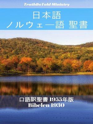 cover image of 日本語 ノルウェー語 聖書