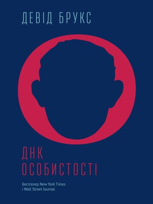 cover image of ДНК особистості