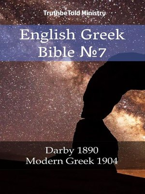 cover image of English Greek Bible №7