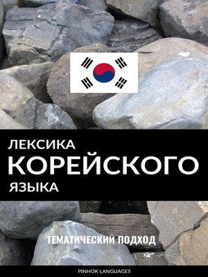 cover image of Лексика корейского языка