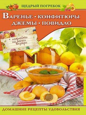 cover image of Варенье, конфитюры, джемы, повидло (Varen'e, konfitjury, dzhemy, povidlo)