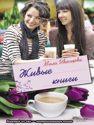 cover image of Живые книги (Zhivye knigi)